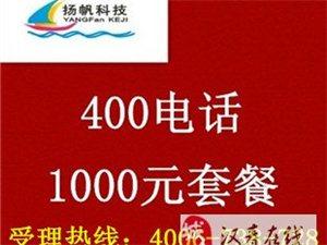 汉寿公司或个体经营户都可申请400电话免费上门服务