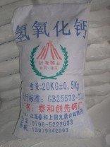 氫氧化鈣、氧化鈣、熟石灰泰和廠家