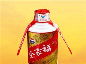 贵州茅台酒厂集团全家福酒诚招文山代理商