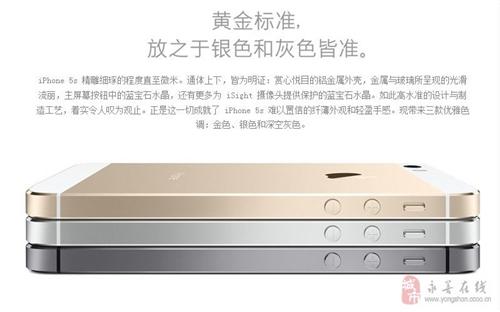 全新苹果5S、土豪金