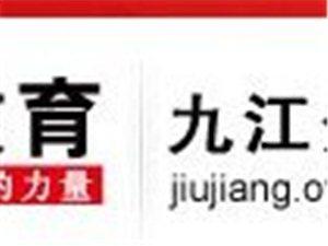 2014九江省考筆試培訓優勢