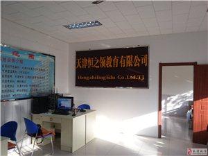 恒領教育—武清區藍印培訓(暨楊村一中藍印生安置考試