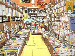 卧龙书社−−-灵宝最全特价书店新年大促销
