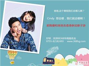 香港親子教育冬令營游學
