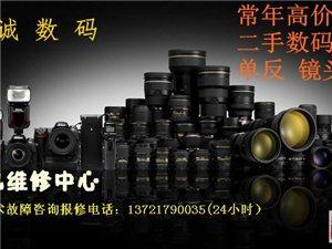 濮陽市飛龍車站南側玉誠專業維修數碼相機,攝像機