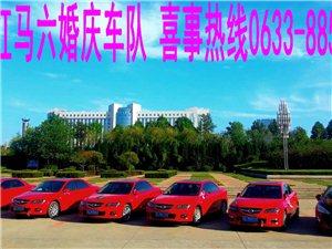 日照红色马六婚车队,优惠大酬宾,来电有喜!