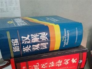 现代汉语词典英汉双解词典