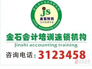泸县会计培训2014年秋季会计证无纸化培训报名了