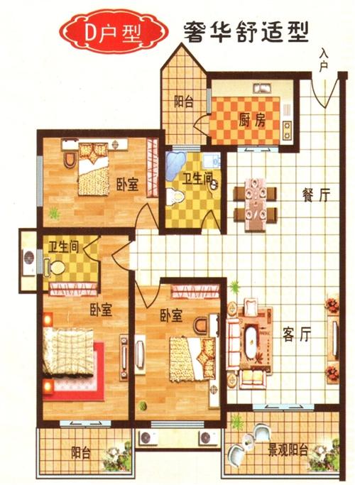 面积149.03�O三室两厅二卫