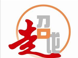 安溪超越會計培訓服務中心(福建江夏學院函授站)