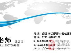 江西科技师范大学成人高考