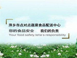 新鲜蔬菜配送_萍乡市点对点蔬菜食品配送中心