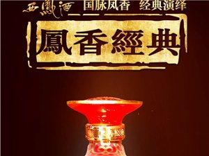 西凤酒凤香经典郧西专卖