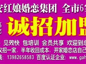 诚招武胜县:高端婚恋加盟