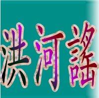 务川洪河谣音乐艺术各类乐器培训招生