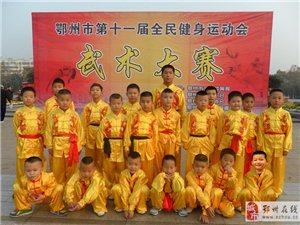 鄂州市武术培训鄂州市少儿武术培训