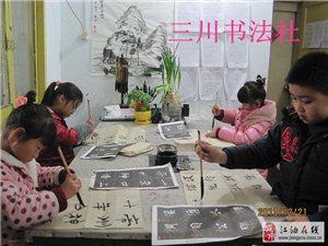 三川书法社书法艺术招生信息