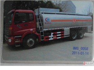 油罐车及经营挂靠权转让或承包经营