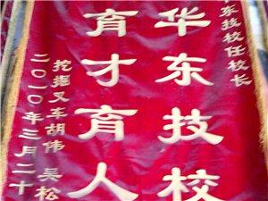 菏泽华东职业培训学校新校区春节期间优惠招生
