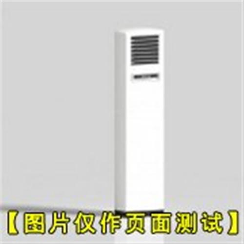 出售立式空調