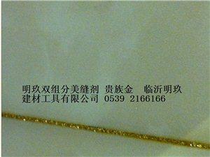 誠招代理/批發/美縫劑/塑鋼泥/陶瓷修補劑/釉料