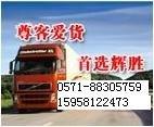 杭州辉胜物流有限六合宝典
