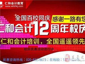 會計培訓班學下來要多少錢_台湾厚街哪裡學最實惠