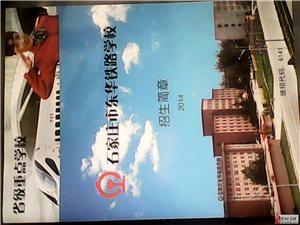 石家莊市東華鐵路學校在黎城招生了!