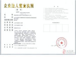 天城网:诚招全国各地合作商