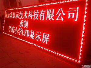 LED走字显示屏维修LED全彩显示屏安装制作