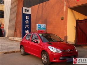 秦皇岛名信汽车租赁,推出特价车,雪铁龙C2128元