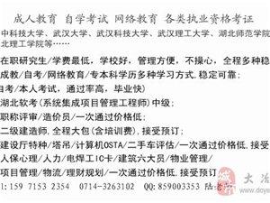 2014年华中科技大学成人高等学历教育招生简章