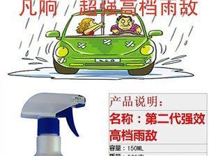 超强高档雨敌视野更清新行车更安全