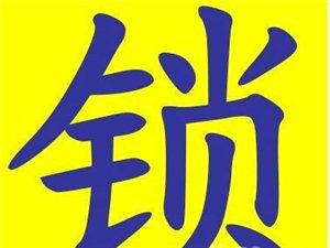 重庆杨家坪开锁杨家坪换锁芯修锁修门电话