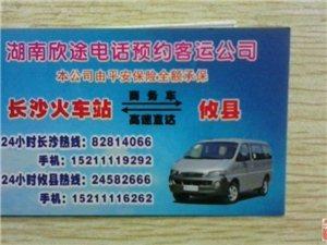 湖南欣途電話預約客運公司