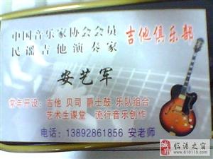 安氏吉他俱乐部常年招生