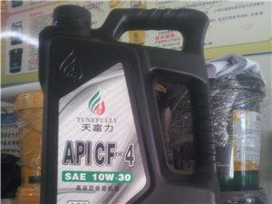 批發零售天富力牌潤滑油