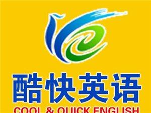 到酷快文教 学纯正美式英语!