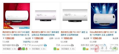 美的電熱水器f50-30d7全新沒用過,甩賣,自己