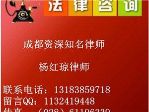 成都资深律师杨红琼律师