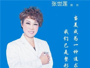 張世蓮_襄陽維多利亞整形美容醫院院長