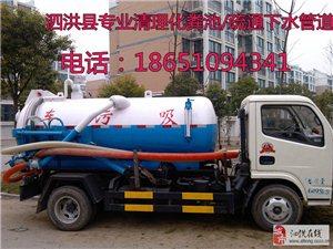 泗洪县吸污车清理化粪池/疏通下水管道