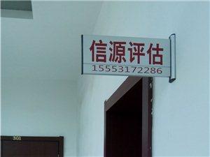 山东信源土地、房地产评估咨询有限公司商河分公司