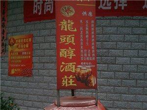 容縣酒文化