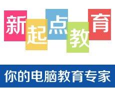赣州室内设计培训就找→新起点◆电脑教育专家◆