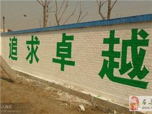 吕梁专业写墙壁大字,墙体广告15135258760