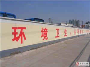 山西省吕梁市离石区墙体广告公司(写墙体大字、广告)