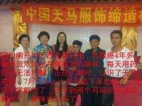 中国天马服饰有限公司