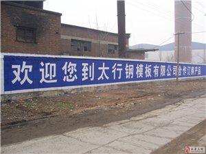 吕梁市墙体广告公司(专写墙体广告、大字、标语大字)
