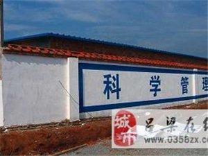 文水专业写墙体大字,墙体广告15135258760